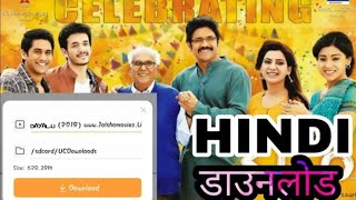 How to watch online DAYAALU (MANAM) Full Movies In Hindi | 101% Real Website