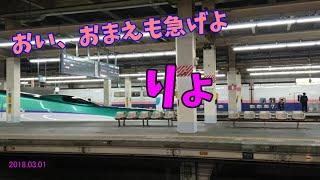 大宮駅、上り新幹線ホーム