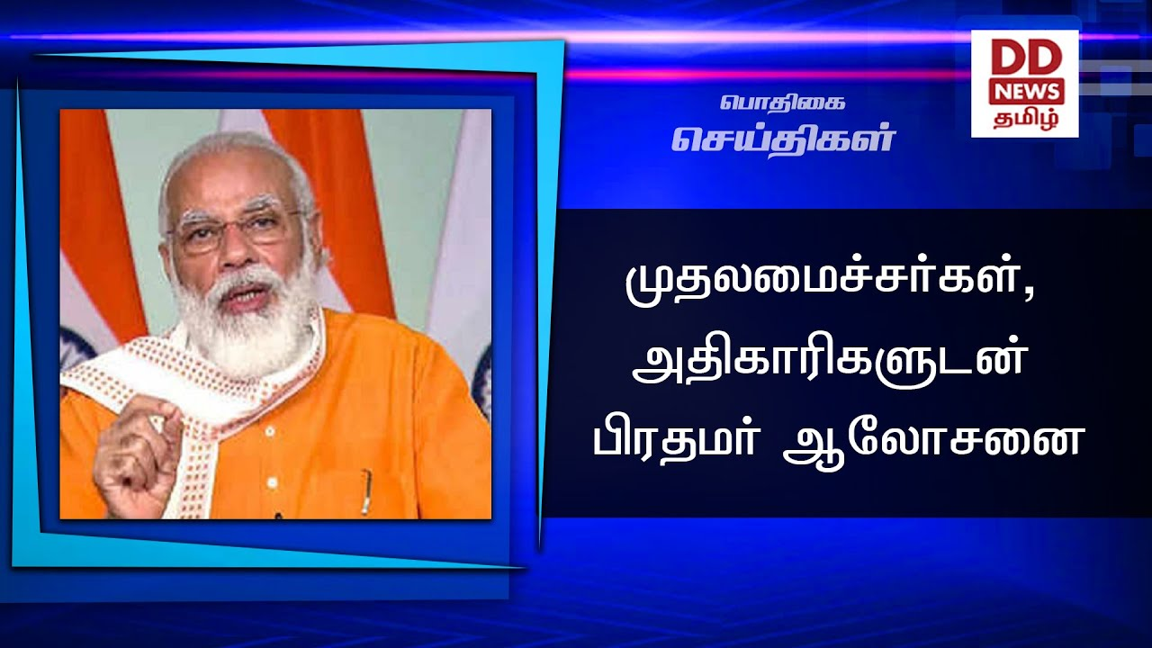 முதலமைச்சர்கள், அதிகாரிகளுடன் பிரதமர் ஆலோசனை#PodhigaiTamilNews #பொதிகைசெய்திகள்