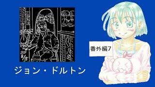 番外編7 ジョン・ドルトン thumbnail