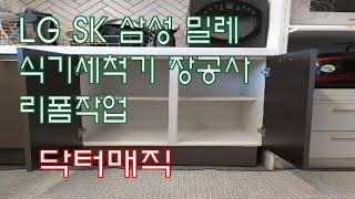 식기세척기 장공사 리폼작업 (LG, SK , 삼성, 밀…