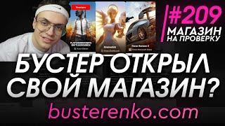 БУСТЕР ОТКРЫЛ СВОЙ МАГАЗИН ИГР?! (МАГАЗИН СТРИМЕРА BUSTER?) - Магазин на проверку #209 - busterenko