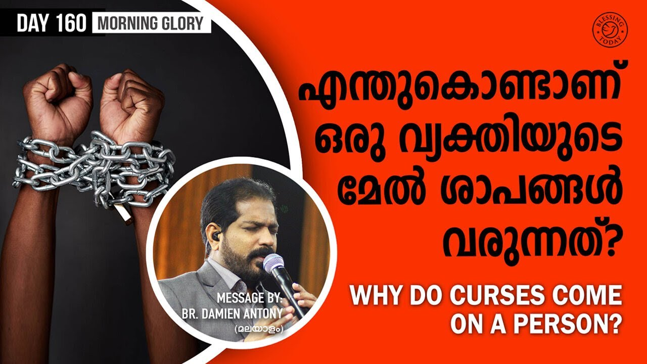 Download Why Do Curses Come On A Person? | Malayalam Deliverance Message | Morning Glory - 160