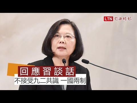 【全程談話】回應習近平 蔡總統:台灣絕不接受一國兩制