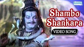 Shambo Shankara - Bhakta Siriyala - Lokesh - Aarathi - Kannada Hit Song