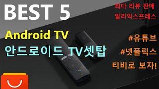 BEST 5 구형TV도 스마트TV로! 구글 안드로이드 …