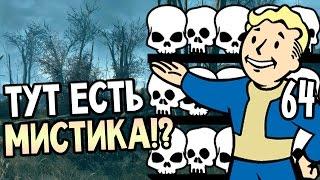 Fallout 4 Прохождение На Русском 64 ТУТ ЕСТЬ МИСТИКА
