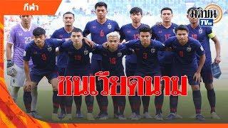 ชนาธิป นำทัพ ลุ้นไทยประเดิมสนามชนะเวียดนาม : Matichon TV