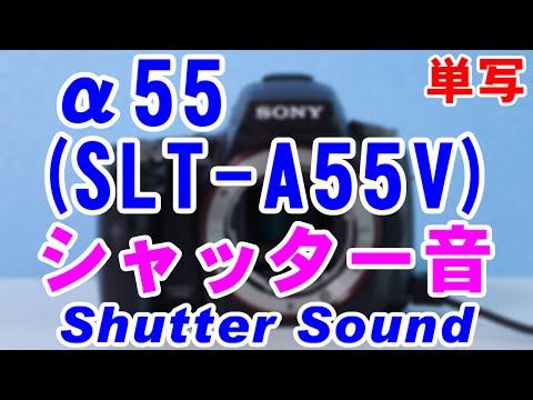 α55(SLT-A55V)のシャッター音(Shutter Sound) [単写]
