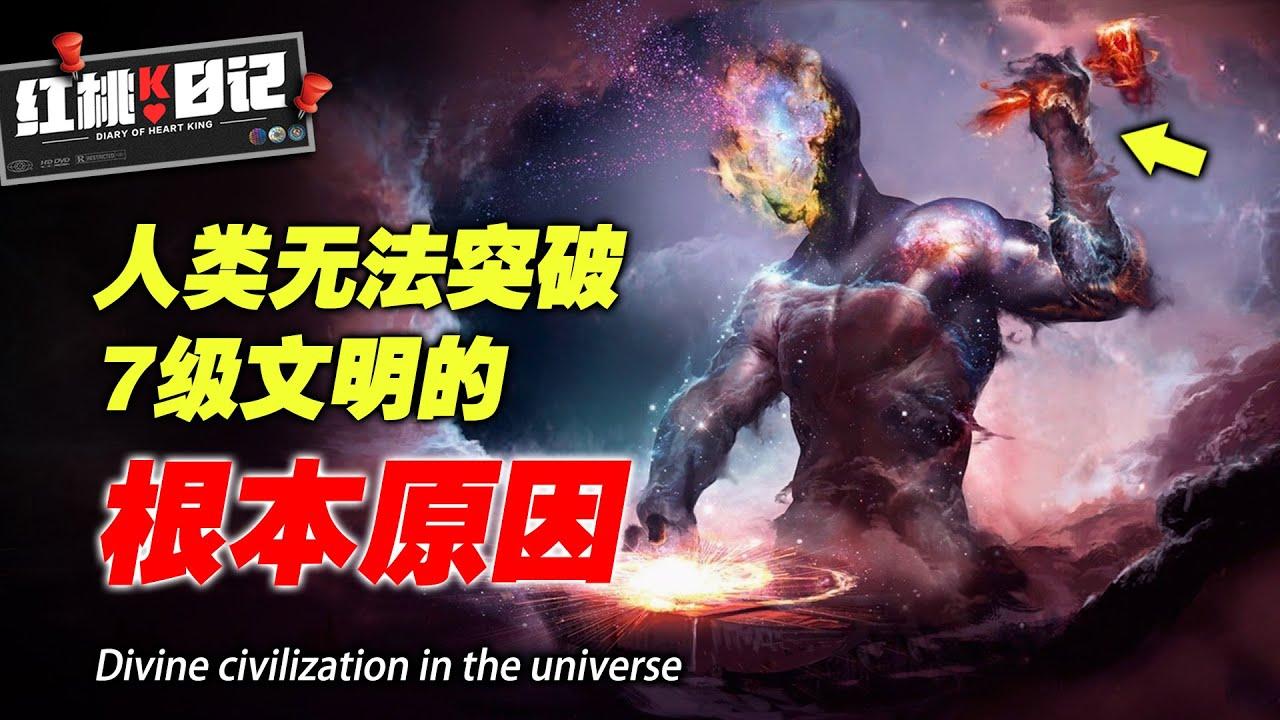 神級文明多強大?超人類文明10億年!科學家:顛覆人類理解與想像【紅桃K日記】