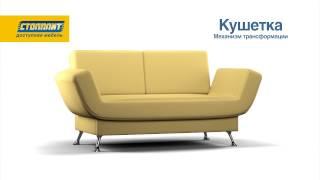 Диваны и кресла (механизм трансформации -