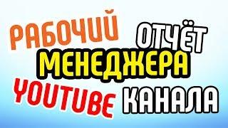 Что входит в рабочий отчёт менеджера YouTube-канала? Всё об отчёте менеджера канала YouTube