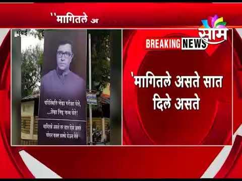 Six MNS corporators in BMC join Shiv Sena; MNS retaliates via hoardings