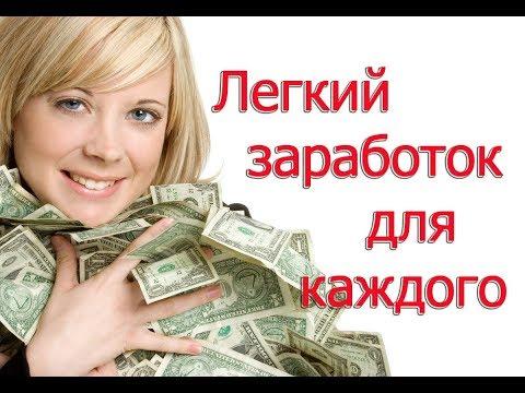Зарабатывай 100 рублей в деньиз YouTube · Длительность: 8 мин22 с