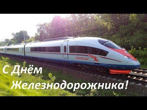 С Днём Железнодорожника! 2018 г.