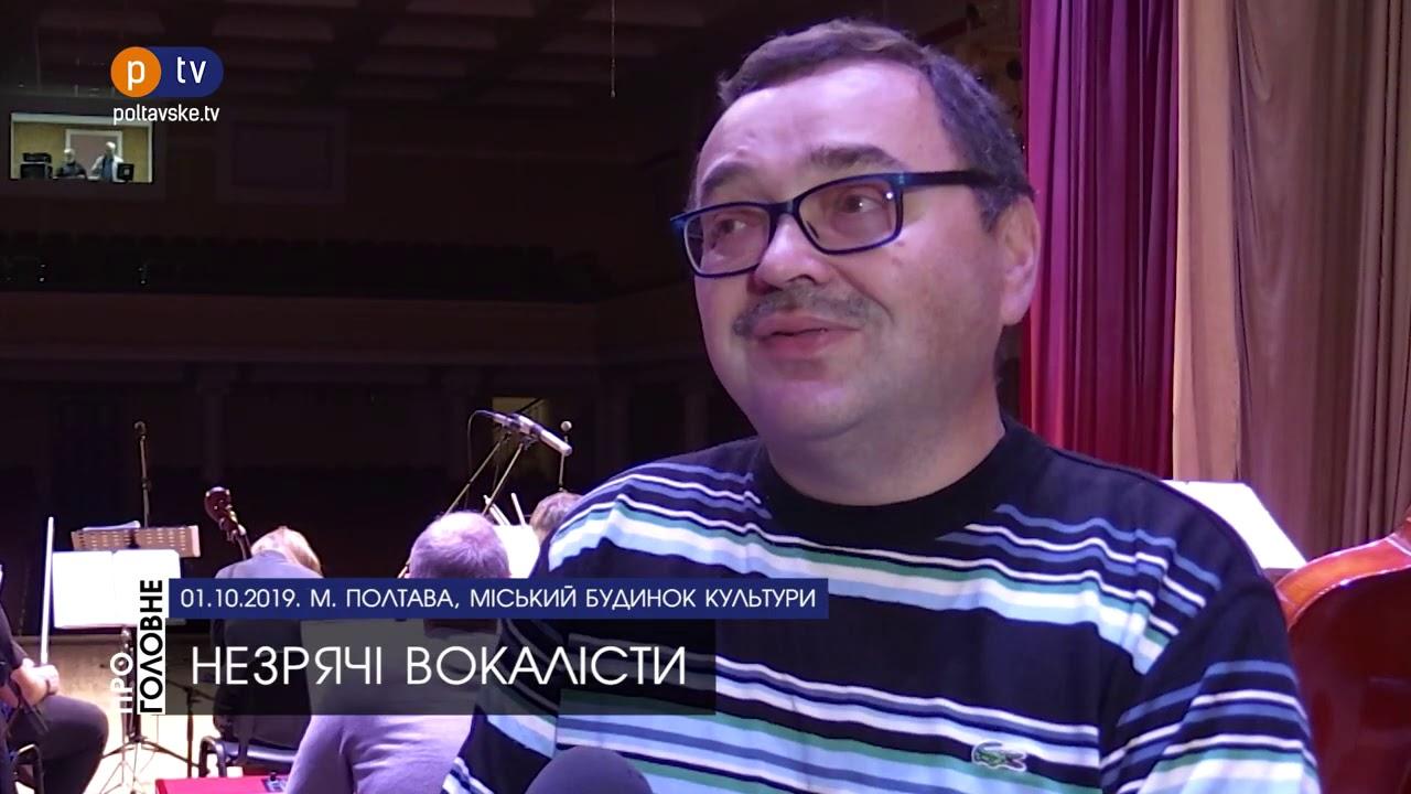 play video 339 Концерт «Відчинилося життя» у Полтаві - Про Головне Poltavske tv 01 10 2019