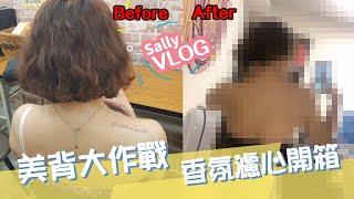 【Sally Vlog】香氛濾心真的可以改善背部痘痘嗎!?  | 每周廢片