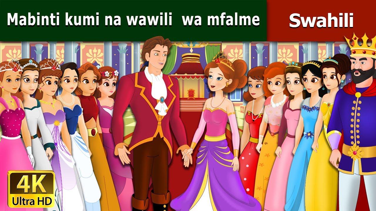 Download Mabinti kumi na wawili wa mfalme   Twelve Dancing Princess  Katuni za Kiswahili  Swahili Fairy Tales
