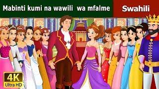 Mabinti kumi na wawili wa mfalme | Hadithi za Kiswahili | Katuni za Kiswahili | Swahili Fairy Tales