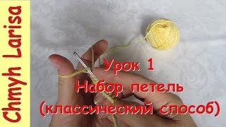 ▶️ КЛАССИЧЕСКИЙ набор петель спицами начального ряда для начинающих! Уроки вязания спицами