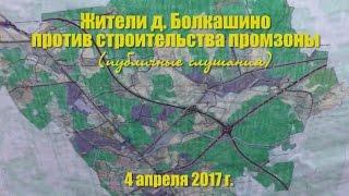 Жители Болкашино против строительства промзоны (4.4.2017)