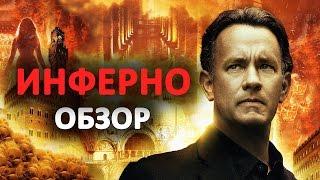 ИНФЕРНО   обзор фильма