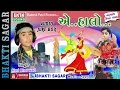 Download Non Stop Gujarati Garba | Ae Halo | Part 2 | Hari Bharwad | Super Hit Garba | Ekta Sound MP3 song and Music Video