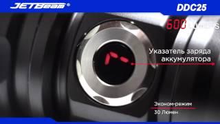 Заказать видеообзор / видео-обзор товара Киев. Купить светодиодный фонарь JETBeam DDC25(Наш сайт: http://flagman.kh.ua/index.php/video/video-review Реклама товара, фирмы или услуги в форме видео-обзора - это просто и..., 2014-12-03T11:06:23.000Z)
