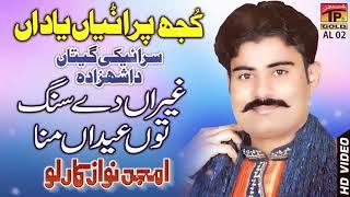 Eidaan Mana - Amjad Nawaz Karlo - Punjabi And Saraiki - TP Gold