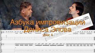 Азбука импровизации Дениса Эпова: Урок 4. План