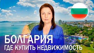 Недвижимость в Болгарии.  В какой точке на берегу Черного моря можно купить недвижимость