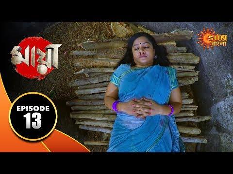 Maya - Episode 13 | 07 Sep 19 | Sun Bangla TV Serial | Bengali Serial