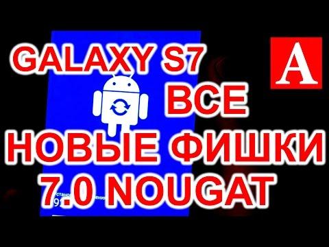 Samsung Galaxy S7 7.0 NOUGAT ВСЕ НОВЫЕ ФИШКИ