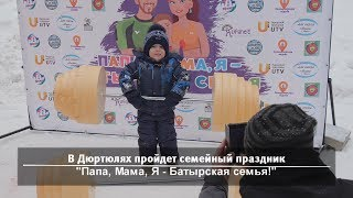 UTV. Новости севера Башкирии за 28 февраля (Нефтекамск, Дюртюли, Янаул)