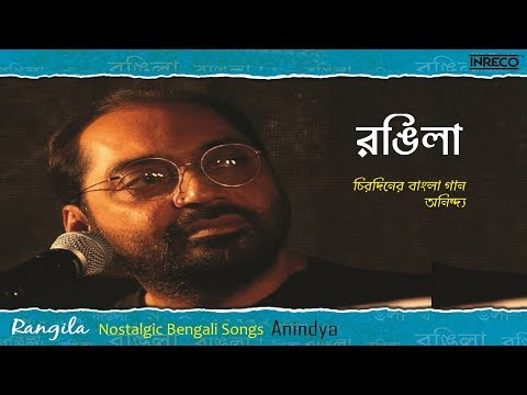 Rangila | Anindya Chatterjee | Nostalgic Bengali Songs | Film & Modern Songs