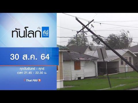 ทันโลก กับ ที่นี่ Thai PBS : ประเด็นข่าว (30 ส.ค. 64)