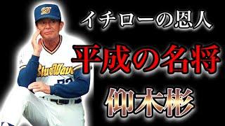【プロ野球】イチロー、野茂らの個性を開花させた名将の物語 Ⅱ 仰木彬 【仰木マジック】
