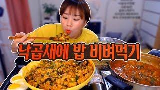 낙곱새(낙지+곱창+새우)에 밥 비벼먹기!!! 190218/Mukbang, eating show