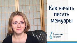 Как начать писать мемуары. Справочник писателя. Живой вебинар Эльвиры Барякиной.