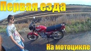 Учимся ездить на мотоцикле