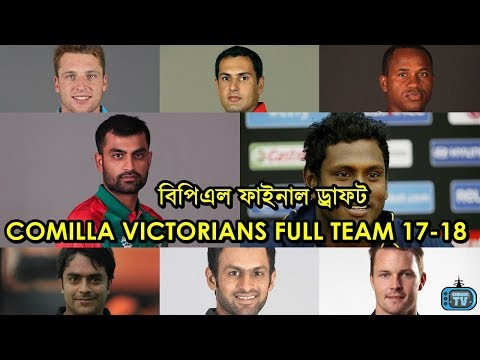 Best BPL Team Ever?? | Comilla Victorians Team 2017 | Tamim Buttler Mathews Rashid Nabi