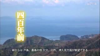 2015年4月25日に南海放送で放送された「伊達400年 宇和島をゆく」の第一...
