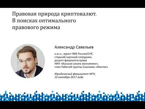 Лекция Александра Савельева о криптовалютах в МГУ