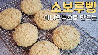 (베이킹)미니오븐으로 만드는 소보루빵!