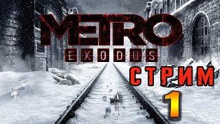 🔴Metro Exodus - LIVE СТРИМ / Прохождение #1 - Поезд Аврора на ВОЛГУ