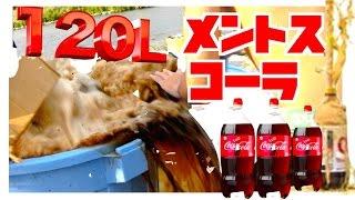 120Lのバケツでメントスコーラやったら大爆発した coke mentos