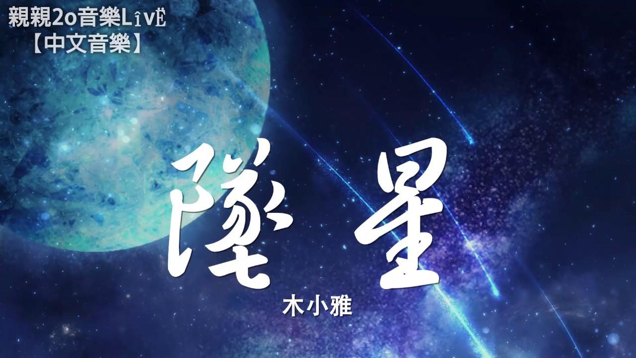 木小雅 - 墜星【動態歌詞Lyrics】 - YouTube