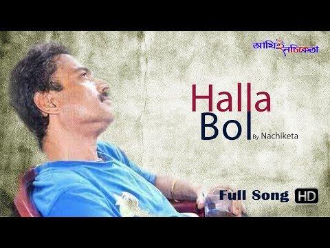 Hallabol   Bengali Song   Nachiketa Chakraborty   Ami E Nachiketa
