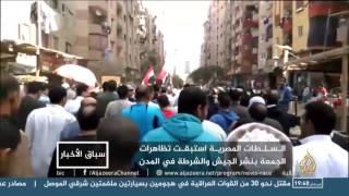 دعوات التظاهر بمصر.. تفاعل بمواقع التواصل وتجاوب محدود بالشارع