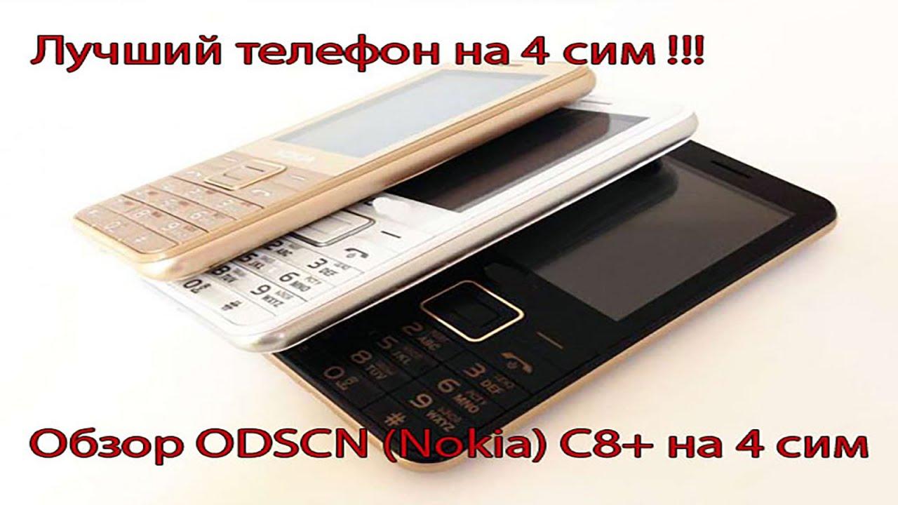 Обзор ODSCN (Nokia) C8+ на 4 сим (GSM/SMS/MMS/GPRS/WAP/Bluetooth .
